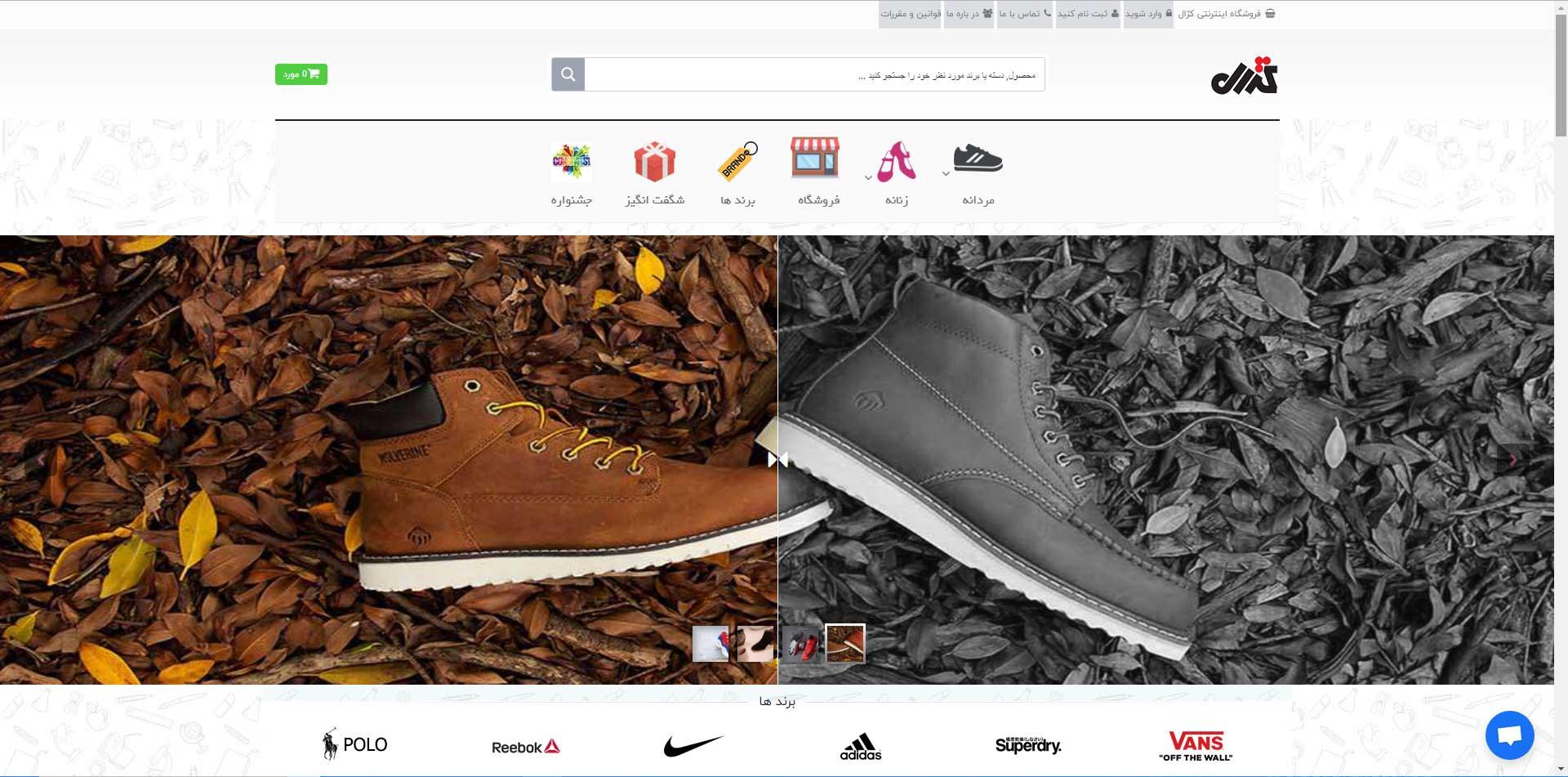 طراحی-وب-سایت-فروشگاه-اینترنتی