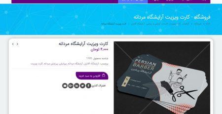 درگاه بانکی -طراحی سایت فروشگاهی.1