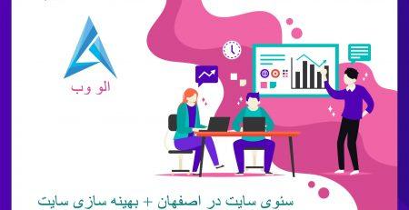 سئوی-سایت-در-اصفهان+بهینه-سازی-سایت