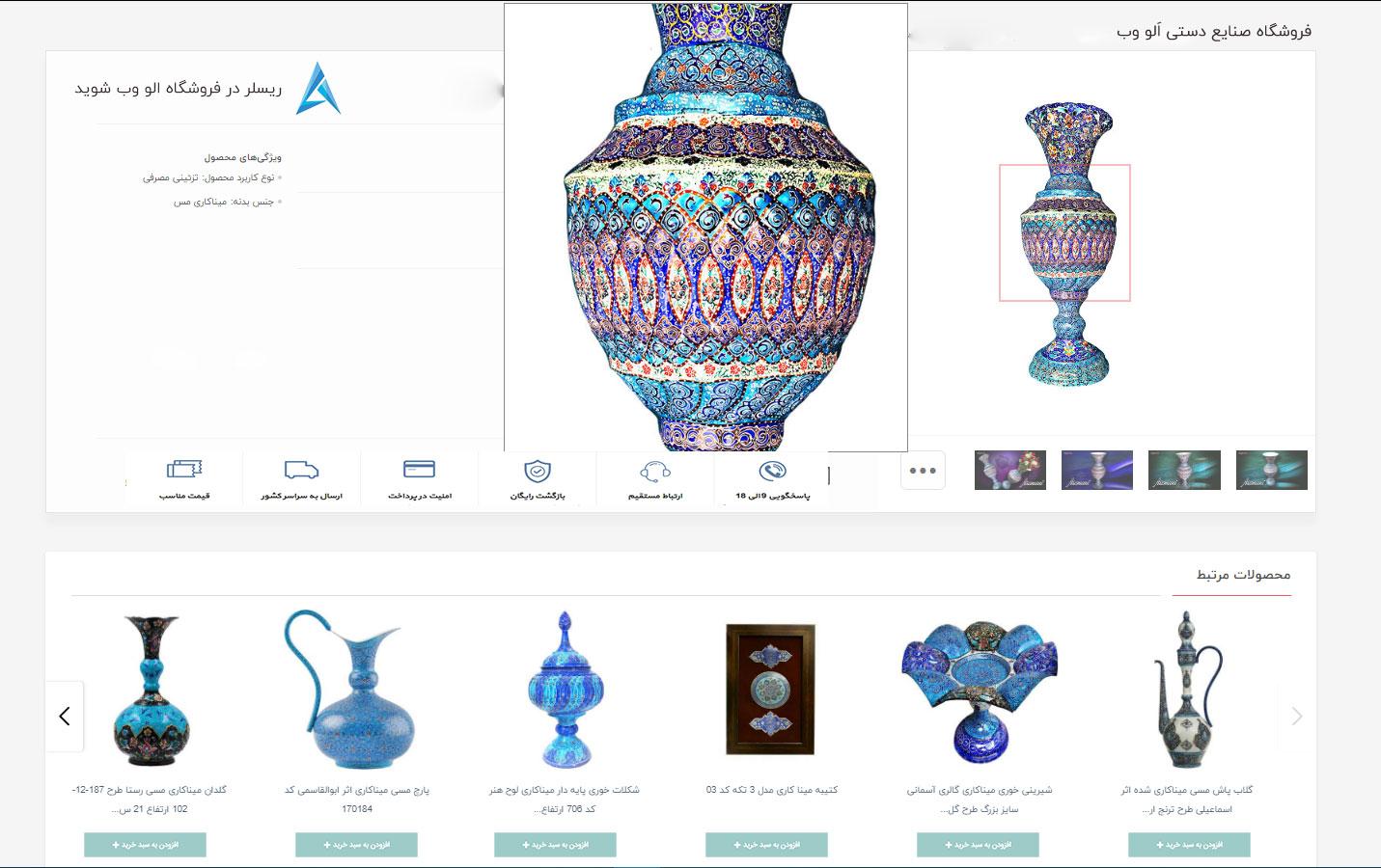 فروشگاه-مینا-کاری-در-اصفهان