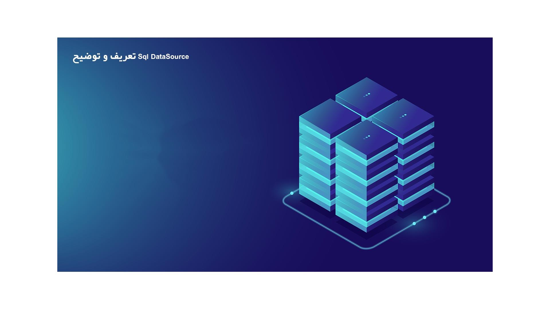 تعریف-و-توضیح-Sql-DataSource