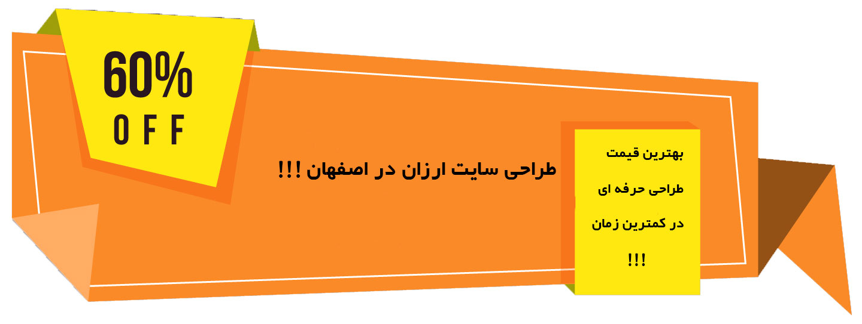 طراحی-سایت-ارزان-در-اصفهان