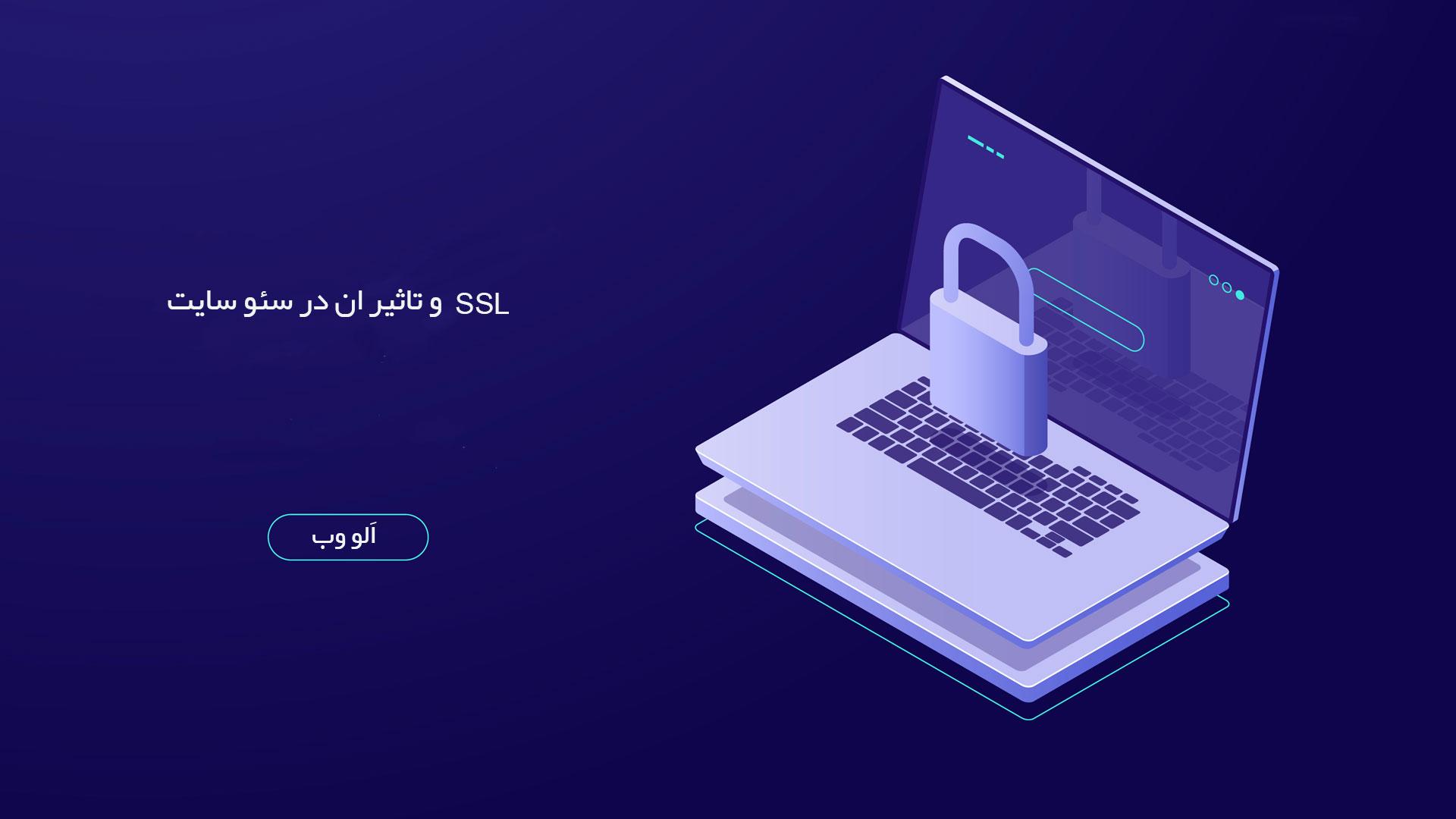 SSL-وتاثیر-ان-در-سئو-سایت