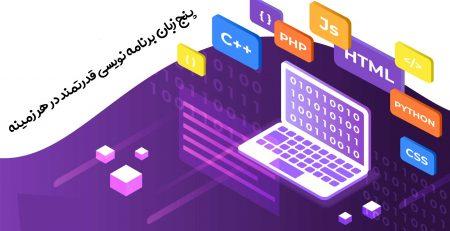 پنج-زبان-برنامه-نویسی-قدرتمند-در-هر-زمینه