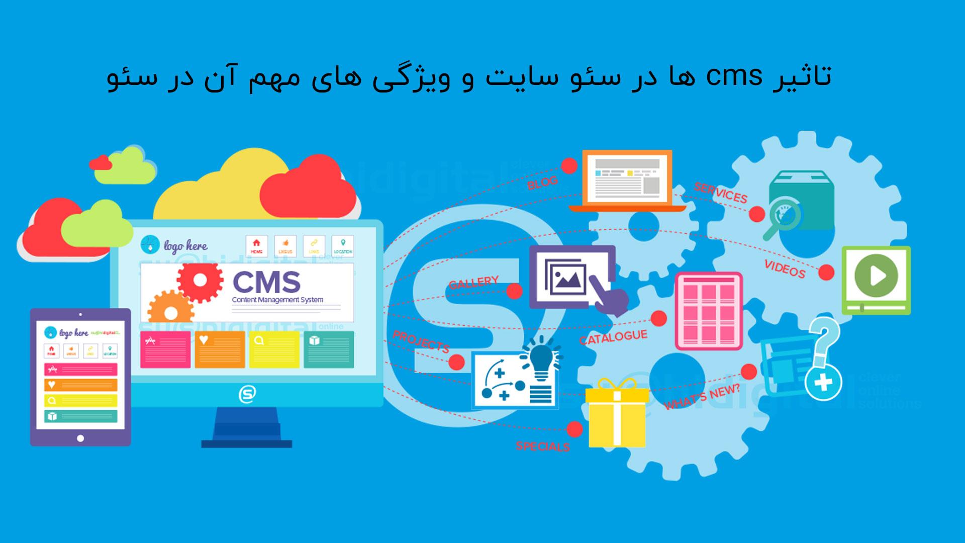 تاثیر-cms-ها-در-سئو-سایت-و-ویژگی-های-مهم-آن-در-سئو