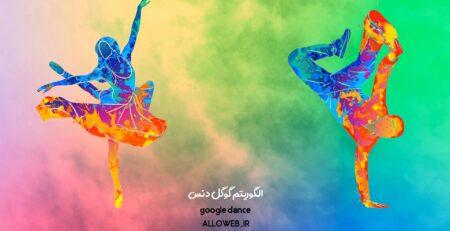 الگوریتم-رقص-گوگل