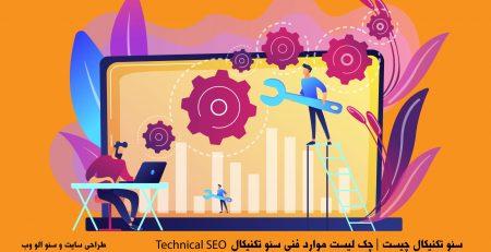 سئو-تکنیکال-Technical SEO-