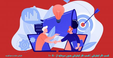کسب-کار-اینترنتی